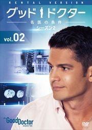 グッド・ドクター 名医の条件 シーズン2 VOL.2