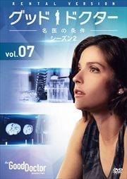 グッド・ドクター 名医の条件 シーズン2 VOL.7