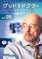 グッド・ドクター 名医の条件 シーズン2 VOL.9