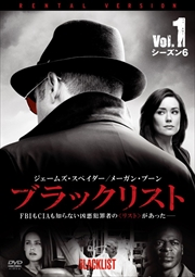 ブラックリスト シーズン6 Vol.1
