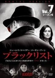 ブラックリスト シーズン6 Vol.7