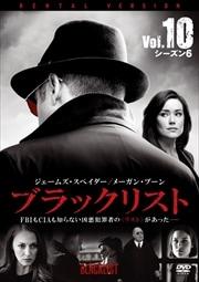 ブラックリスト シーズン6 Vol.10
