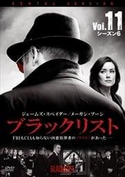 ブラックリスト シーズン6 Vol.11