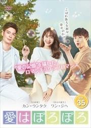 愛はぽろぽろ Vol.35