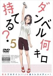 ダンベル何キロ持てる? Vol.5