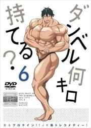 ダンベル何キロ持てる? Vol.6