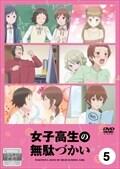 女子高生の無駄づかい Vol.5
