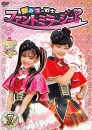 ひみつ×戦士 ファントミラージュ! Vol.7
