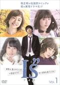 """I""""s アイズ Vol.1"""