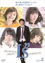 """I""""s アイズ Vol.4"""
