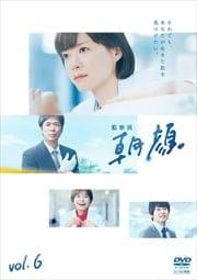 監察医 朝顔 6