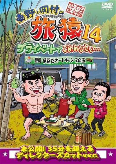 ぽすれん東野・岡村の旅猿14 プライベートでごめんなさい… 静岡...ならぽすれんのDVDレンタル東野・岡村の旅猿14 プライベートでごめんなさい… 静岡・伊豆でオ...東野・岡村の旅猿14 プライベートでごめんなさい… 静岡・伊豆でオートキャンプの旅 プレミアム完全版に興味があるあなたにオススメ話題の特集東野・岡村の旅猿14 プライベートでごめんなさい… 静岡・伊豆でオートキャンプの旅 プレミアム完全版のレビュージャンルランキング (DVD 総合)