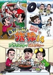 東野・岡村の旅猿14 プライベートでごめんなさい… スペシャルお買得版 1