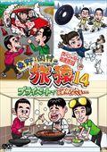 東野・岡村の旅猿14 プライベートでごめんなさい… スペシャルお買得版 2