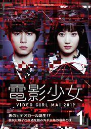 電影少女 -VIDEO GIRL MAI 2019- 1