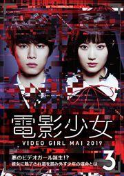 電影少女 -VIDEO GIRL MAI 2019- 3