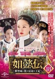 如懿伝〜紫禁城に散る宿命の王妃〜 Vol.18