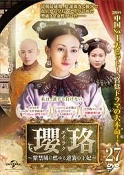 瓔珞<エイラク>〜紫禁城に燃ゆる逆襲の王妃〜 Vol.27