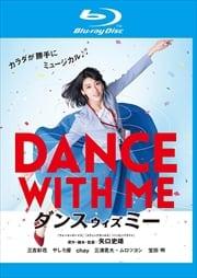 【Blu-ray】ダンスウィズミー