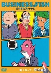 BUSINESS FISH ビジネスフィッシュ Vol.2