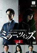 連続ドラマW ミラー・ツインズ Vol.2
