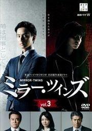 連続ドラマW ミラー・ツインズ Vol.3