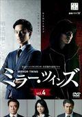 連続ドラマW ミラー・ツインズ Vol.4