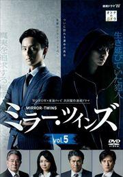 連続ドラマW ミラー・ツインズ Vol.5