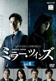 連続ドラマW ミラー・ツインズ Vol.6