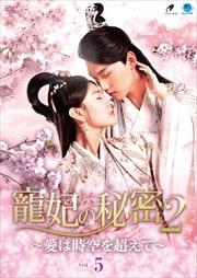 寵妃の秘密2 〜愛は時空を超えて〜 Vol.5