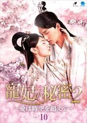 寵妃の秘密2 〜愛は時空を超えて〜 Vol.10