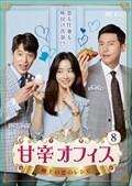 甘辛オフィス 〜極上の恋のレシピ〜 Vol.8