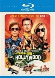 【Blu-ray】ワンス・アポン・ア・タイム・イン・ハリウッド