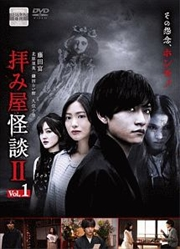 拝み屋怪談II Vol.1