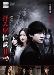 拝み屋怪談II Vol.3