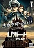 Uボート ザ・シリーズ 深海の狼 Vol.1