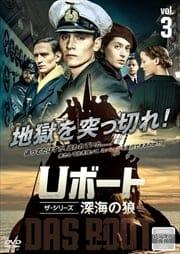 Uボート ザ・シリーズ 深海の狼 Vol.3