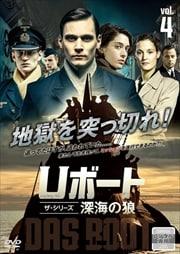 Uボート ザ・シリーズ 深海の狼 Vol.4