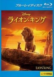 【Blu-ray】ライオン・キング (2019)