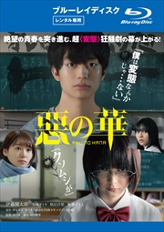 【Blu-ray】惡の華