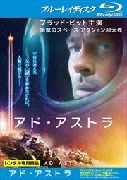 【Blu-ray】アド・アストラ