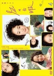 凪のお暇 Vol.4