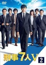 刑事7人 V 2