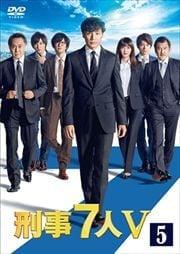 刑事7人 V 5