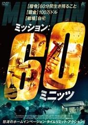 ミッション:60ミニッツ