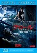 【Blu-ray】クロール -凶暴領域-