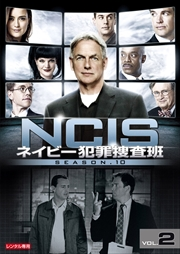 NCIS ネイビー犯罪捜査班 シーズン10 Vol.2