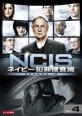 NCIS ネイビー犯罪捜査班 シーズン10 Vol.4