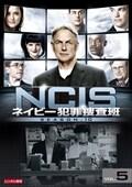 NCIS ネイビー犯罪捜査班 シーズン10 Vol.5