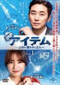 アイテム〜運命に導かれし2人〜 Vol.1